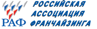 The Russian association франчайзинга